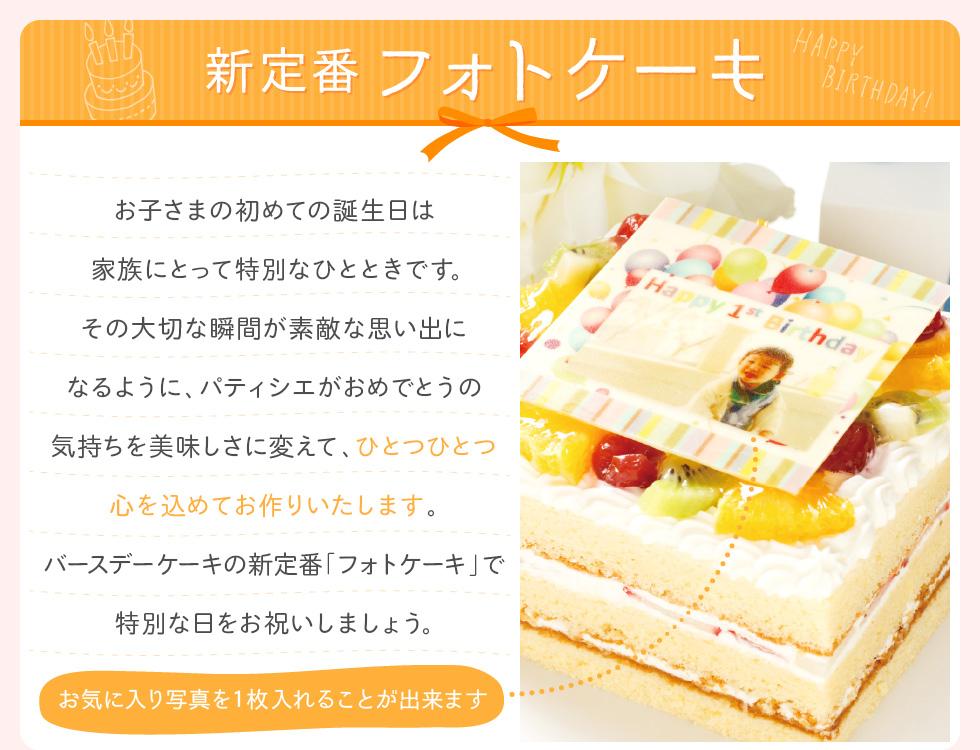 新定番のフォトケーキ