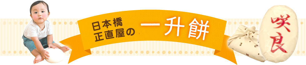 日本橋正直屋の一生餅